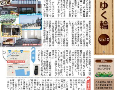 ゆくゆく輪 vol.10  (2015年6月発行)