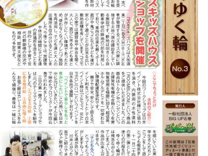 ゆくゆく輪 vol.03  (2014年11月発行)