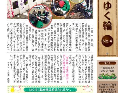 ゆくゆく輪 vol.04  (2014年12月発行)