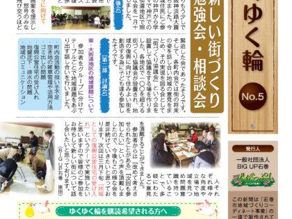 ゆくゆく輪 vol.05  (2015年1月発行)