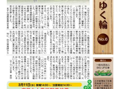 ゆくゆく輪 vol.06 (2015年2月発行)
