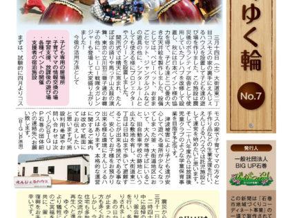 ゆくゆく輪 vol.07  (2015年3月発行)