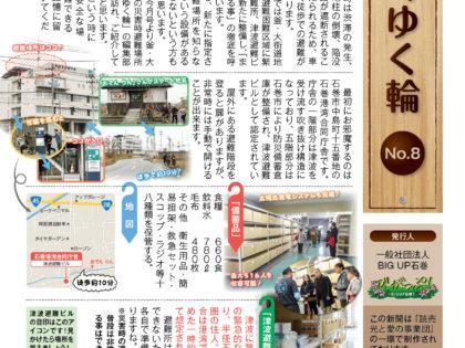 ゆくゆく輪 vol.08  (2015年4月発行)