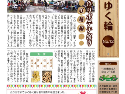 ゆくゆく輪 vol.12  (2015年8月発行)