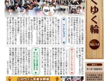 ゆくゆく輪 vol.14  (2015年10月発行)