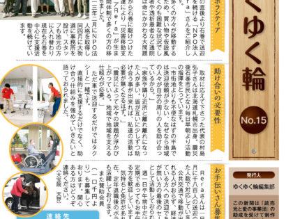 ゆくゆく輪 vol.15  (2015年11月発行)