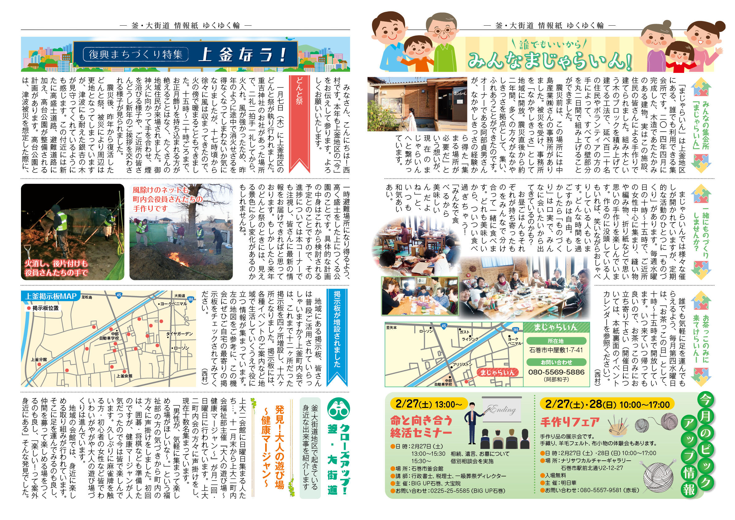 yukuyukuwa_vol17_2