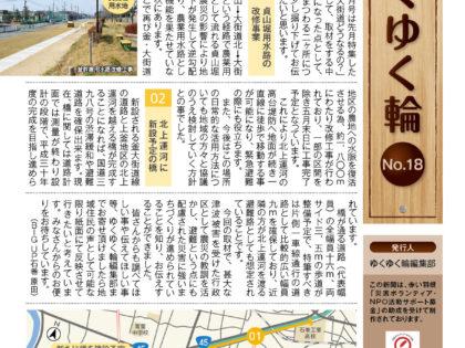 ゆくゆく輪 vol.19  (2016年3月発行)