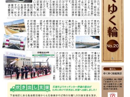 ゆくゆく輪 vol.20  (2016年4月発行)