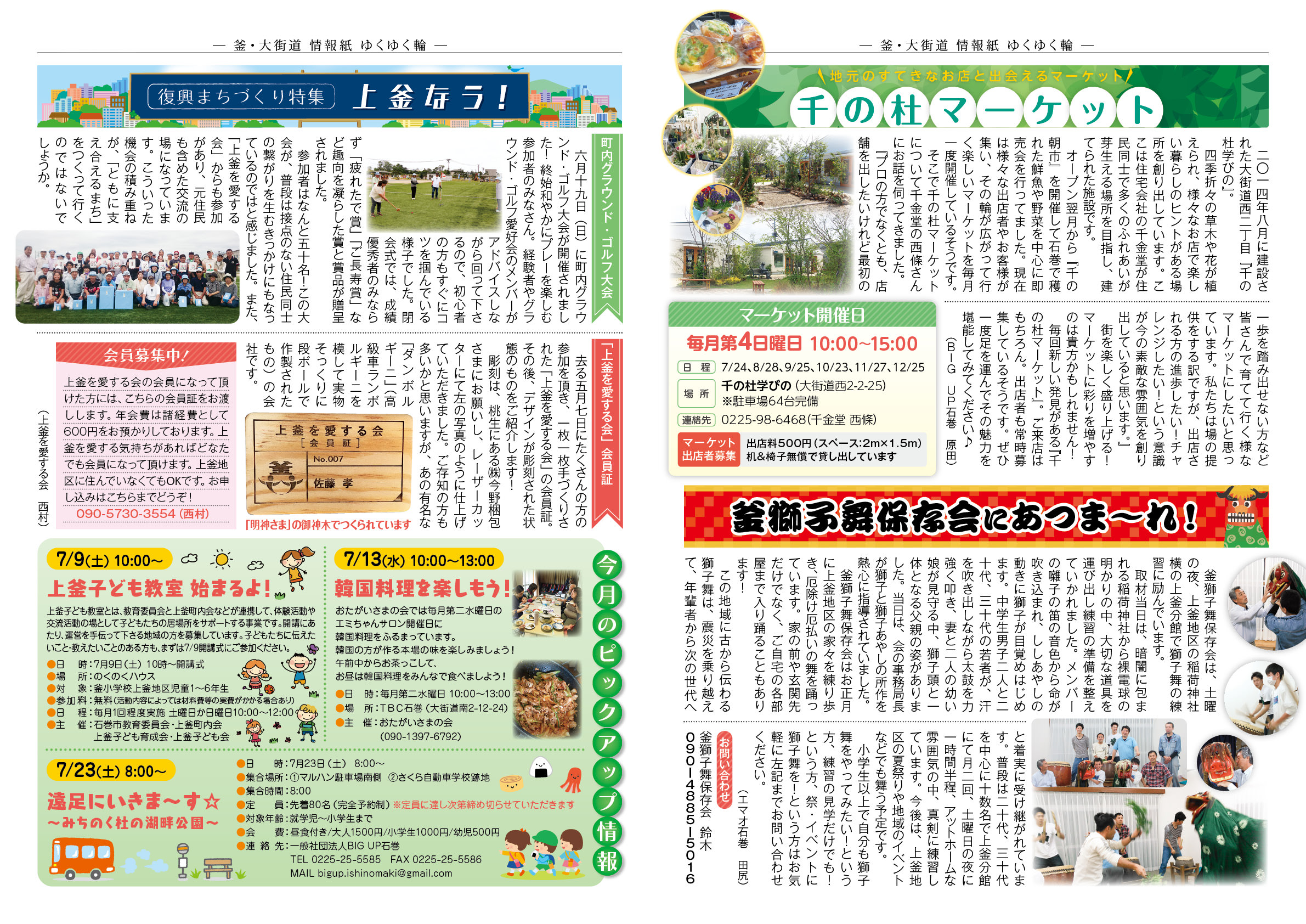 yukuyukuwa_vol22_2