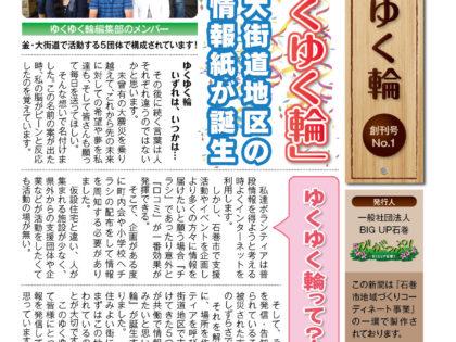 ゆくゆく輪 vol.01  (2014年9月発行)