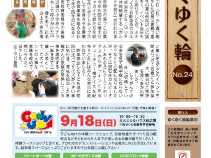 ゆくゆく輪 vol.24 (2016年8月発行)