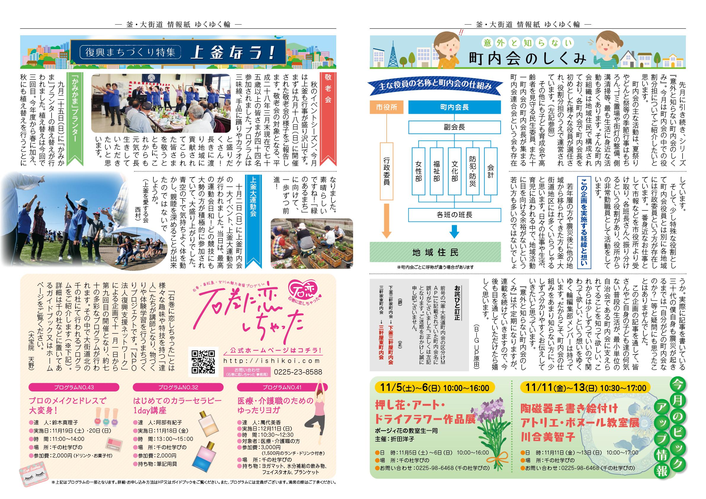 yukuyukuwa_vol26_2