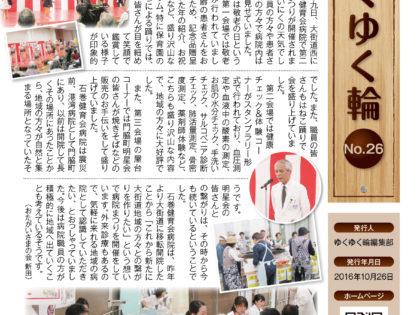 ゆくゆく輪 vol.26 (2016年10月発行)