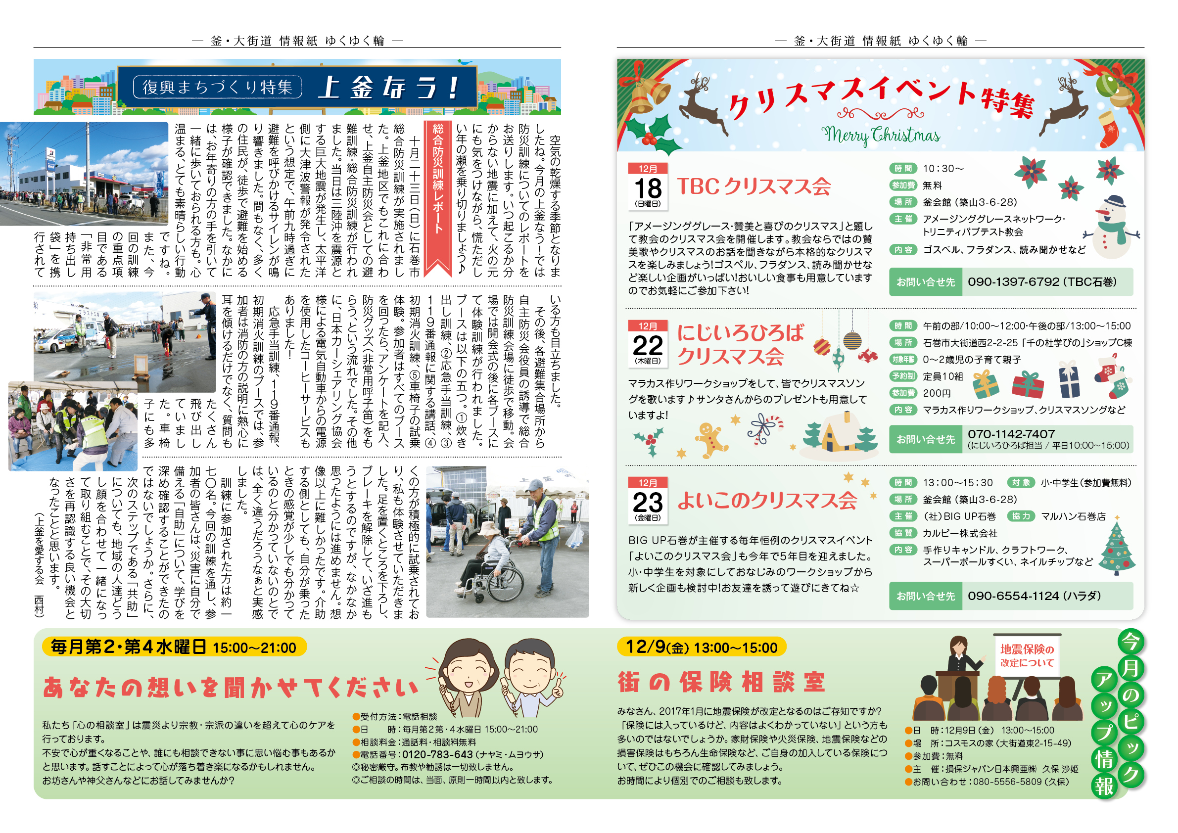 yukuyukuwa_vol27_2
