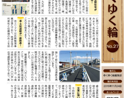 ゆくゆく輪 vol.27 (2016年11月発行)