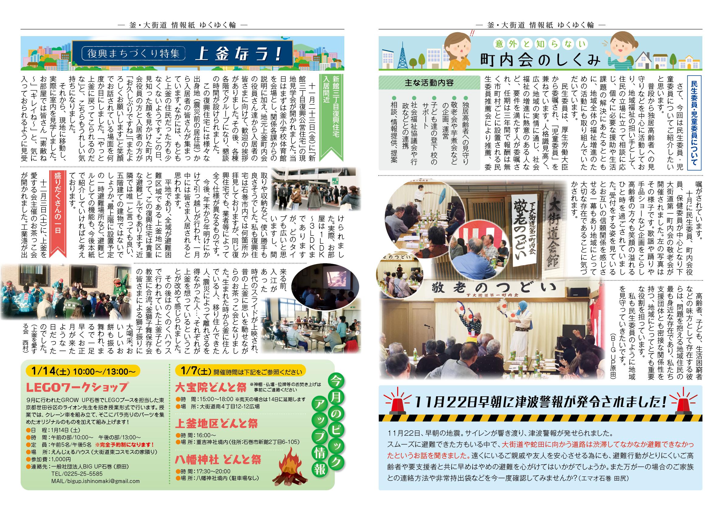 yukuyukuwa_vol28_2