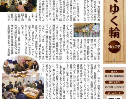 ゆくゆく輪 vol.28 (2016年12月発行)
