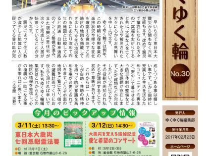 ゆくゆく輪 vol.30 (2017年2月発行)