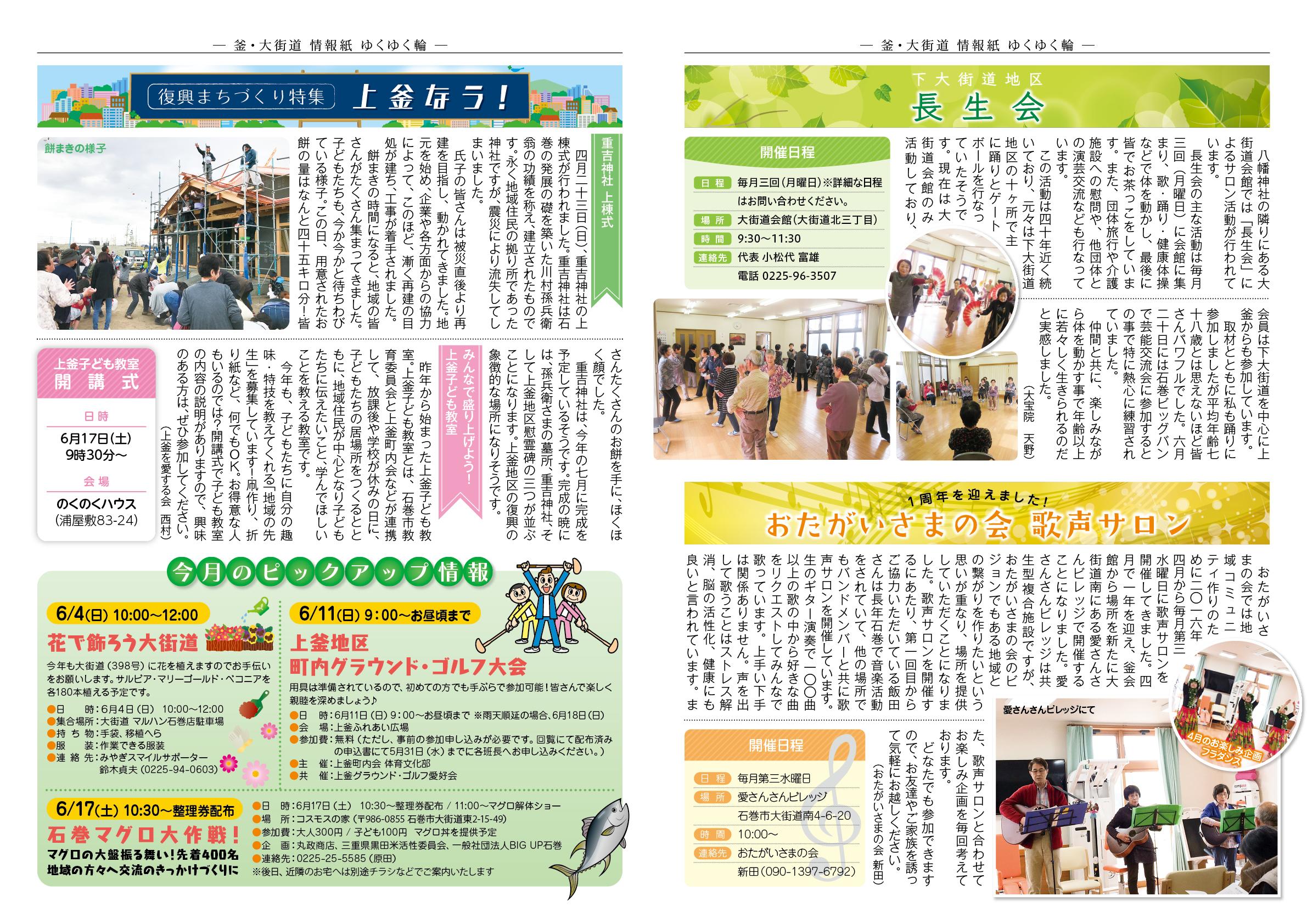 yukuyukuwa_vol33_2
