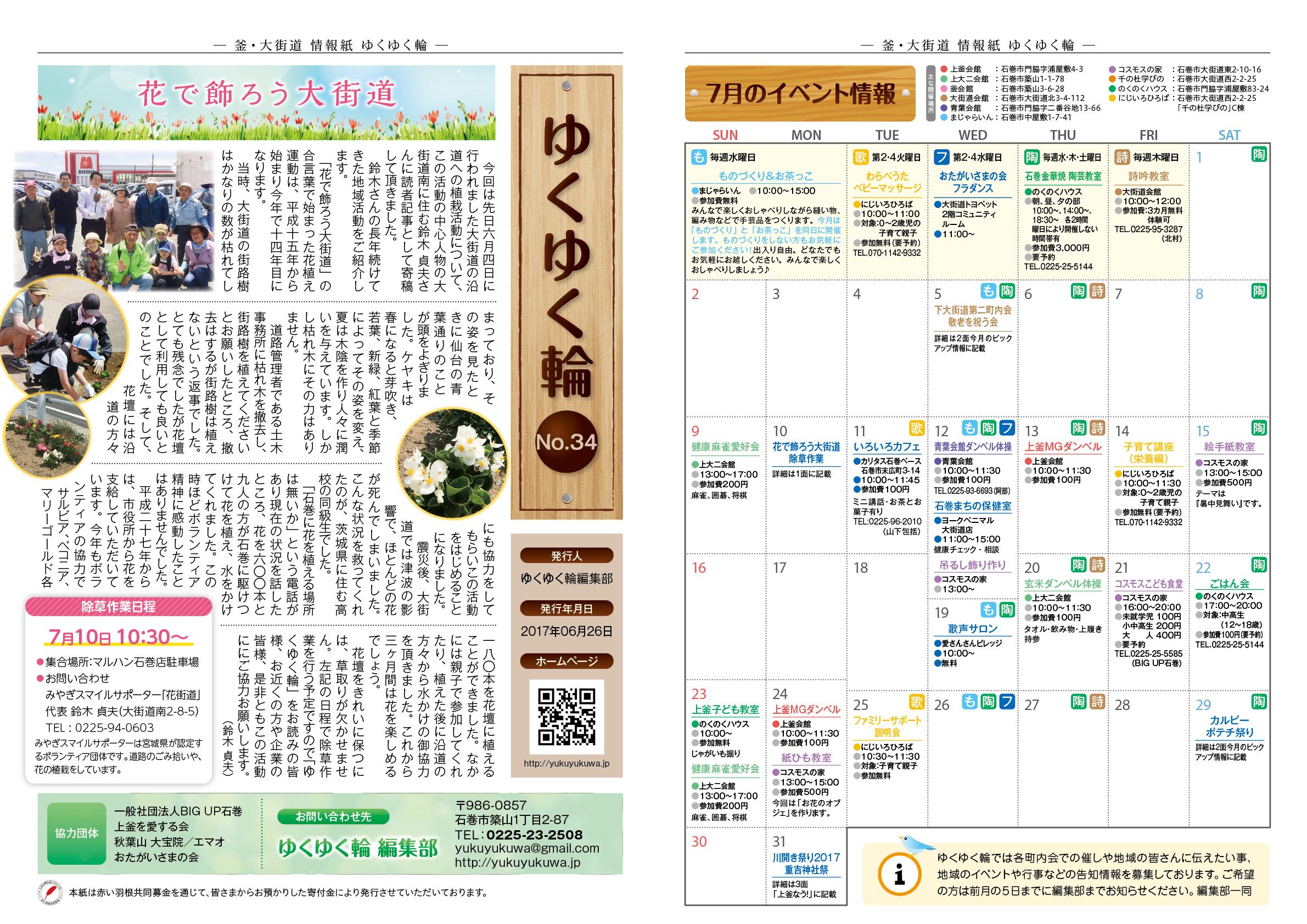 yukuyukuwa_vol34_