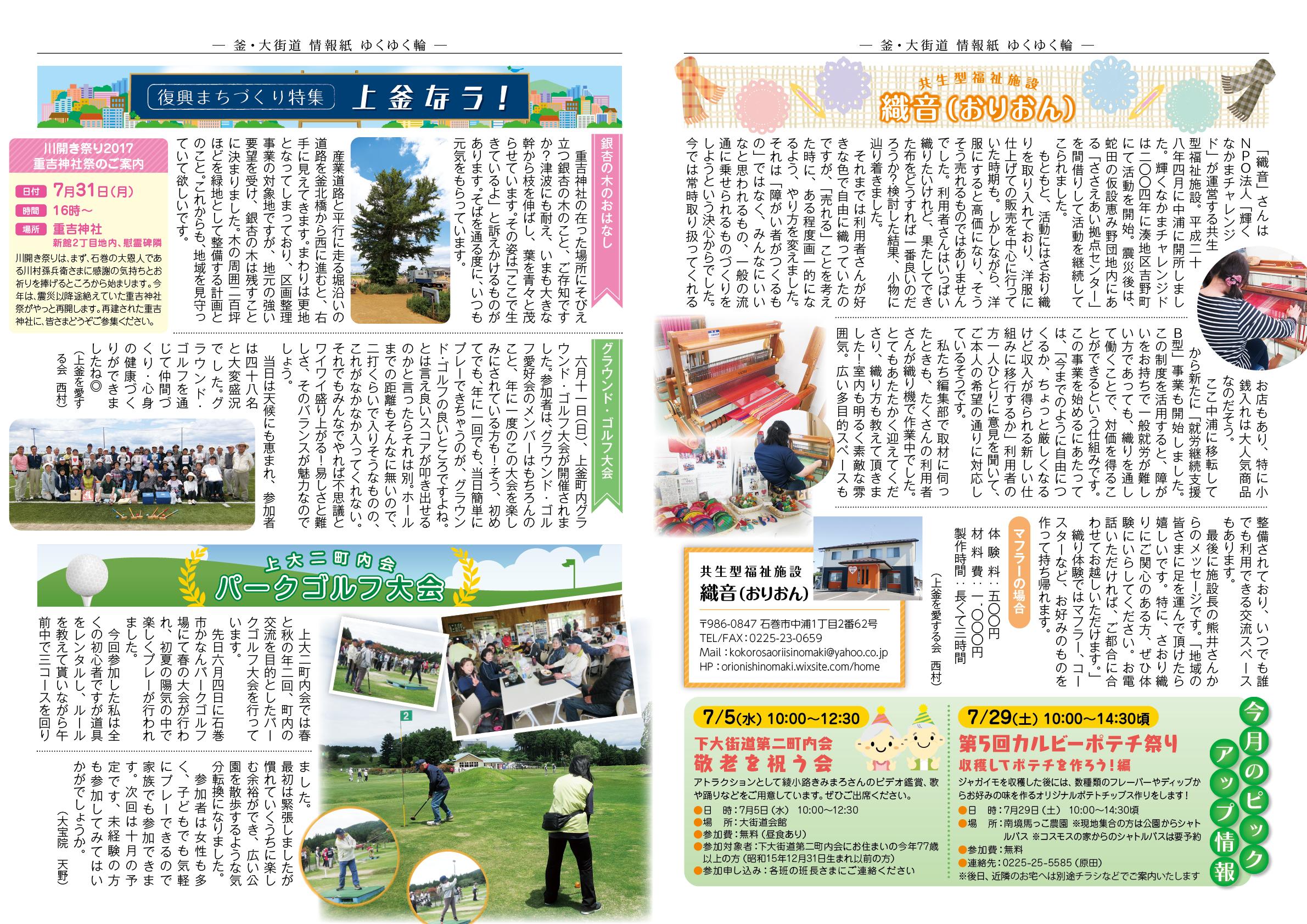 yukuyukuwa_vol34_2