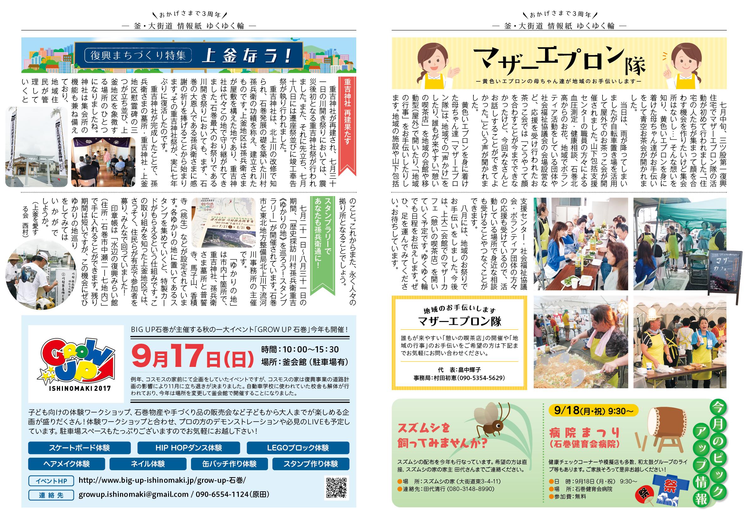 yukuyukuwa_vol36_2