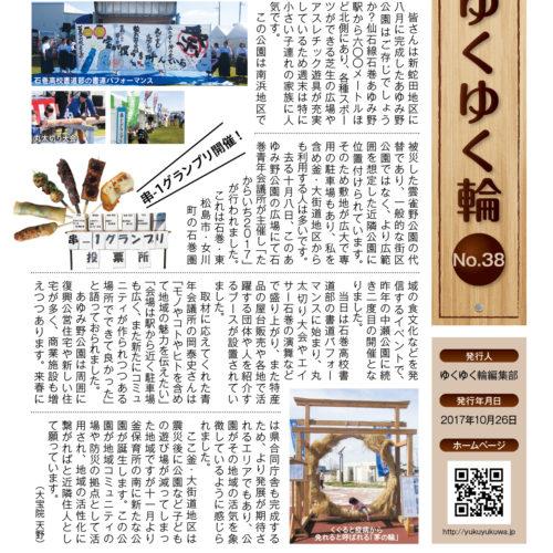 ゆくゆく輪 vol.38(2017年10月発行)