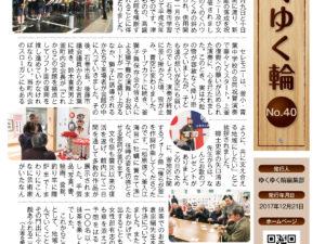 ゆくゆく輪 vol.40(2017年12月発行)