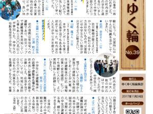 ゆくゆく輪 vol.39(2017年11月発行)
