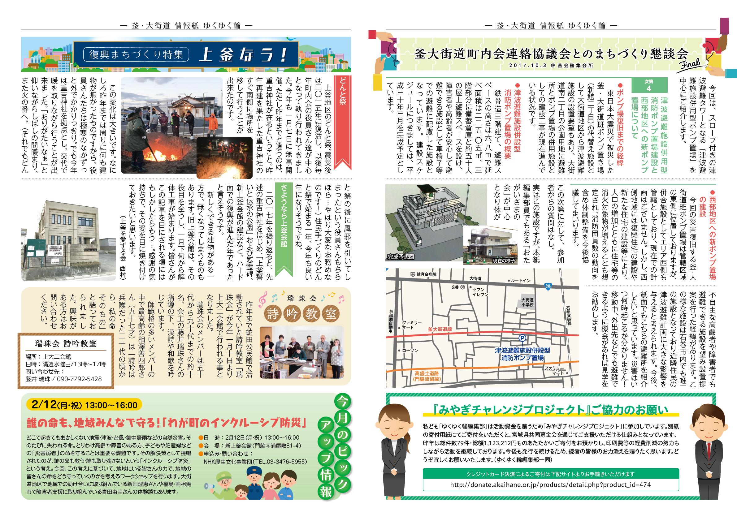 yukuyukuwa_vol41_2