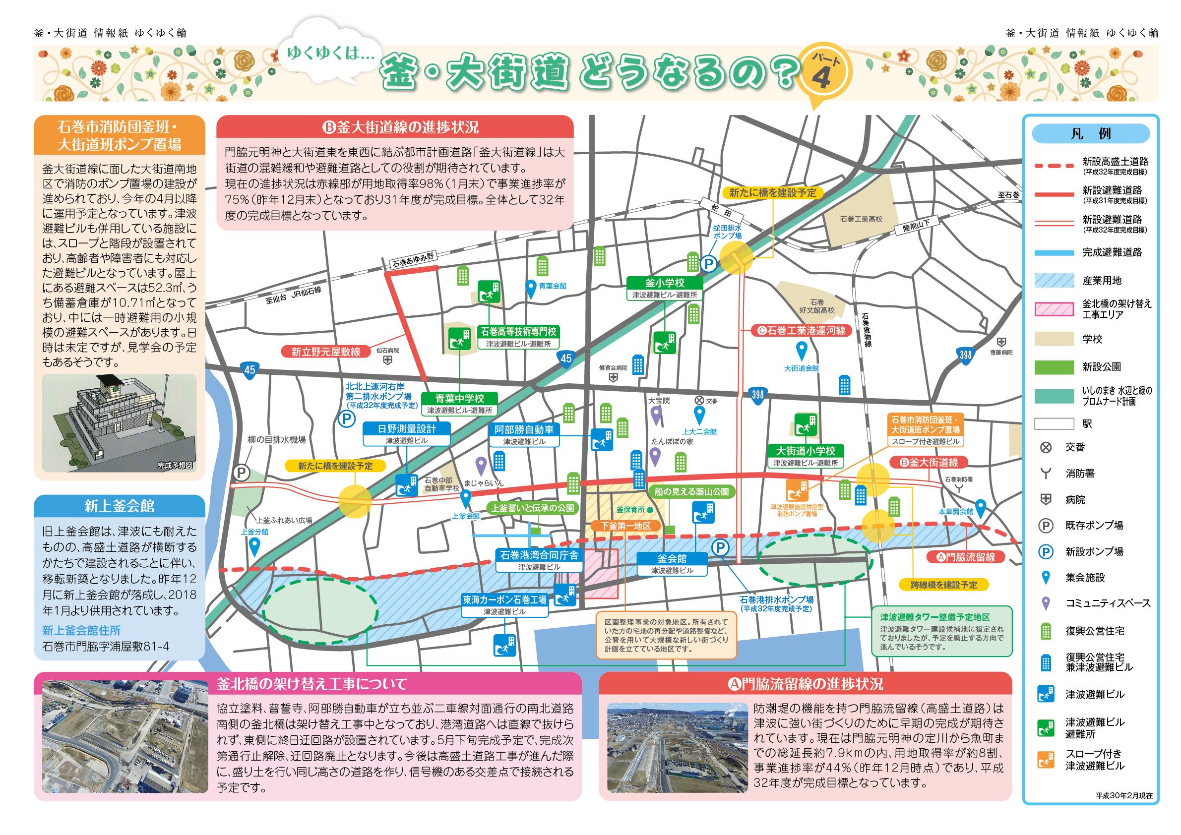 yukuyukuwa_vol42_2