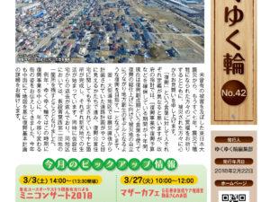 ゆくゆく輪 vol.42(2018年02月発行)