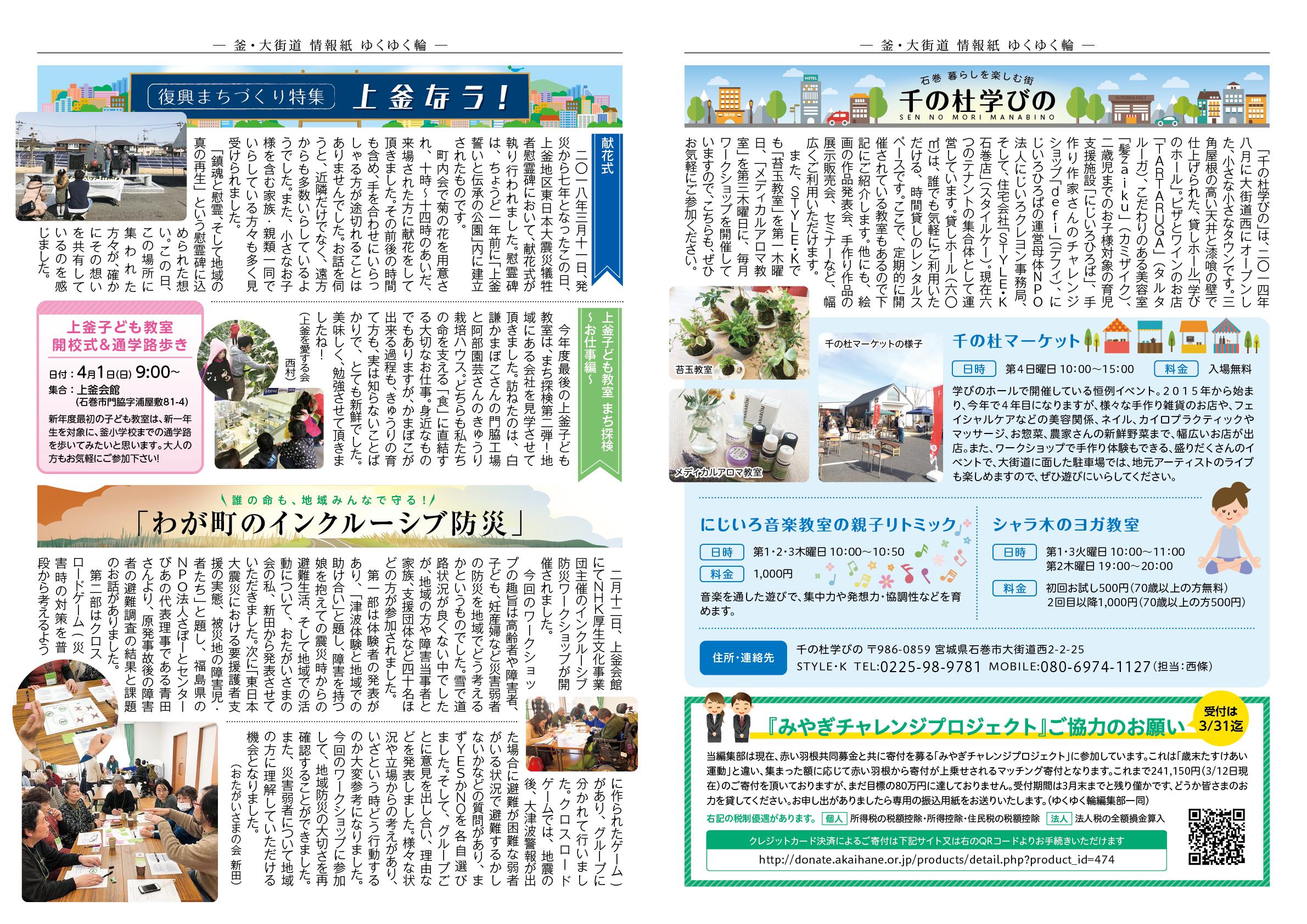 yukuyukuwa_vol43_2