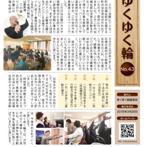 ゆくゆく輪 vol.43(2018年03月発行)
