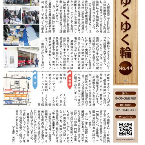 ゆくゆく輪 vol.44(2018年04月発行)