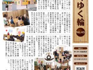 ゆくゆく輪 vol.45(2018年05月発行)