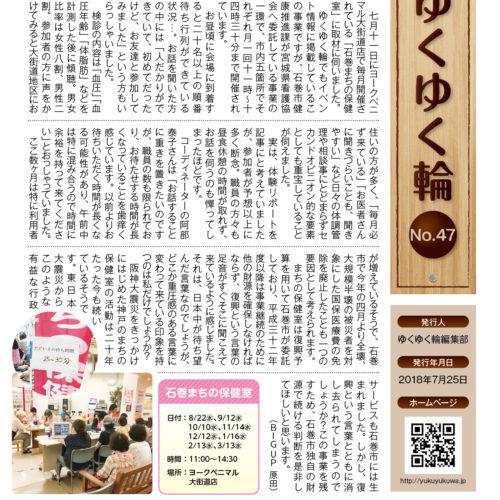ゆくゆく輪 vol.47(2018年07月発行)