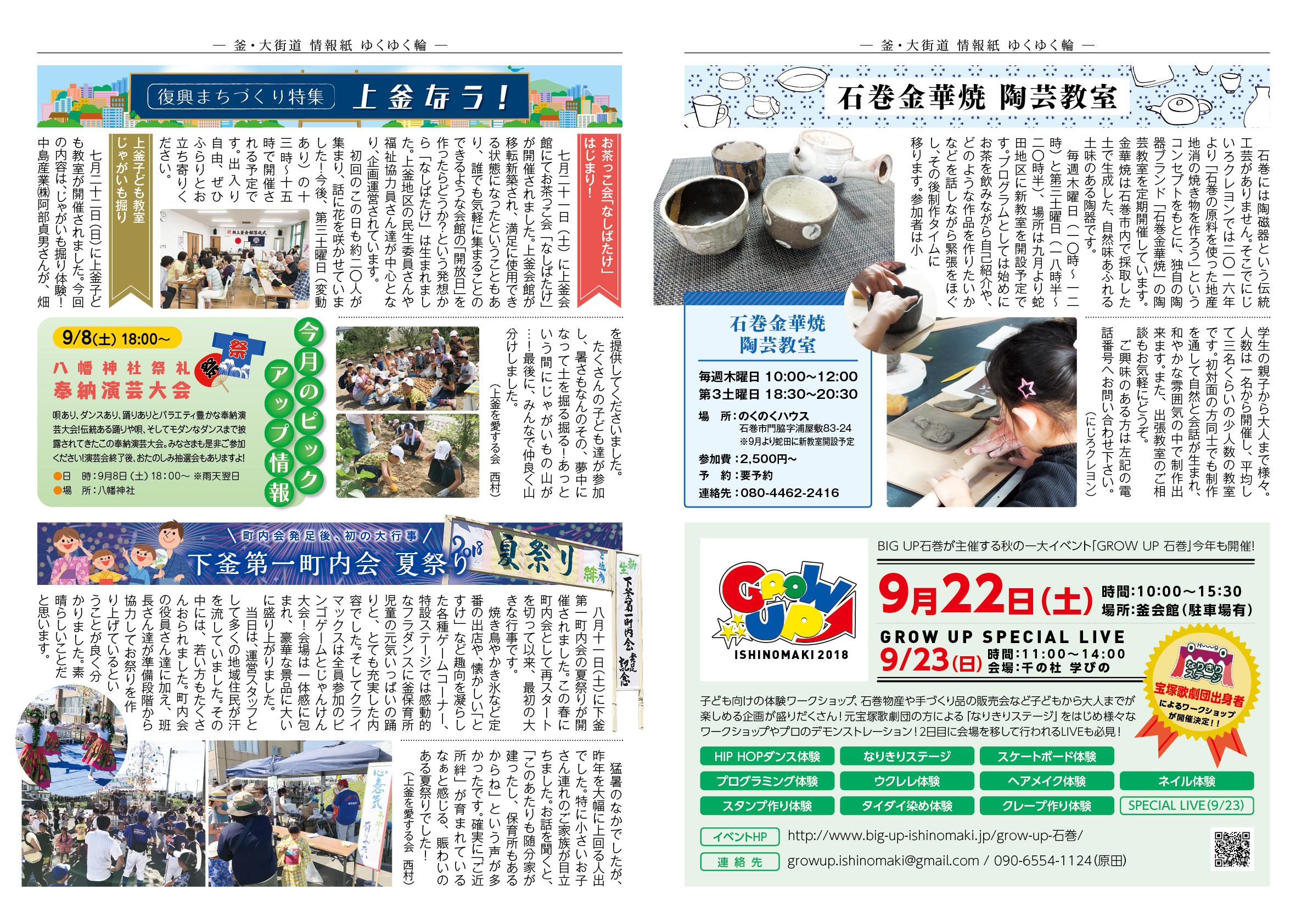yukuyukuwa_vol48_2