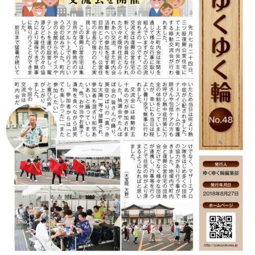 ゆくゆく輪 vol.48(2018年08月発行)