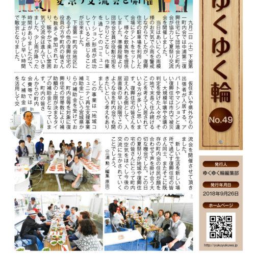 ゆくゆく輪 vol.49(2018年09月発行)