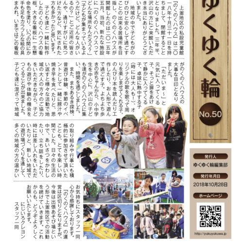 ゆくゆく輪 vol.50(2018年10月発行)