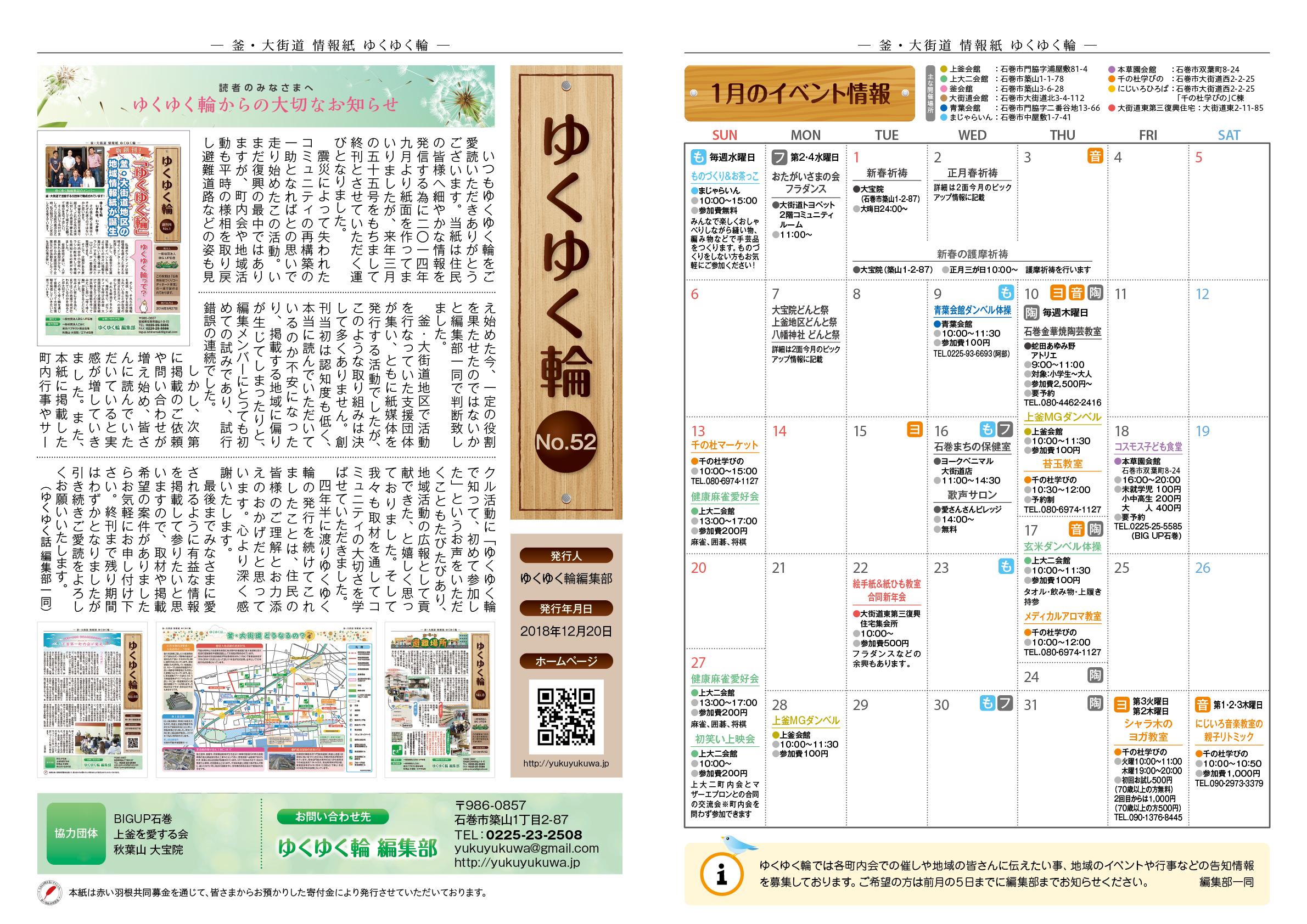 yukuyukuwa_vol52_