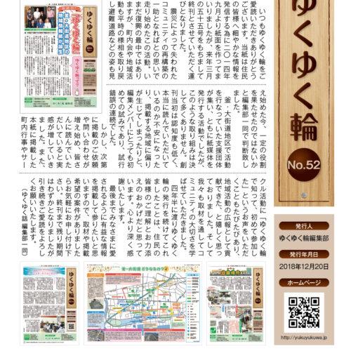 ゆくゆく輪 vol.52(2018年12月発行)