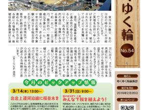 ゆくゆく輪 vol.54(2019年2月発行)