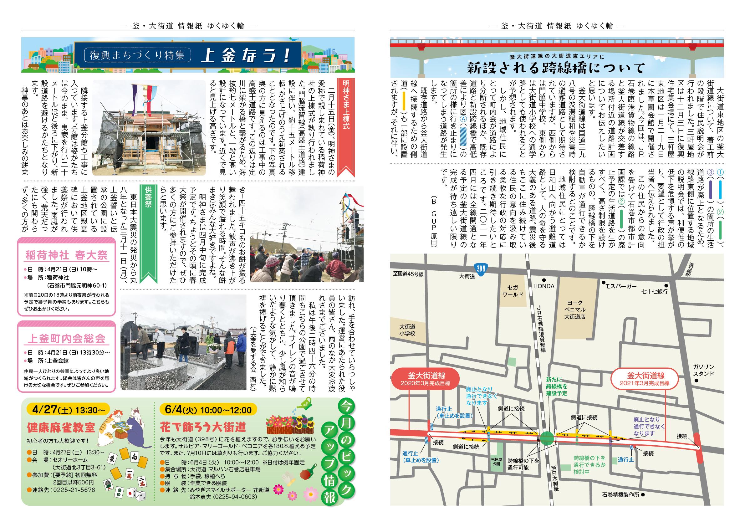 yukuyukuwa_vol55_2