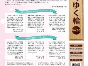 ゆくゆく輪 vol.55(2019年3月発行)